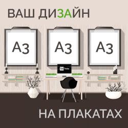 Друк плакатів — сертифікат
